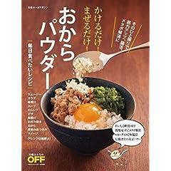 日経おとなのOFF ムック 表紙画像