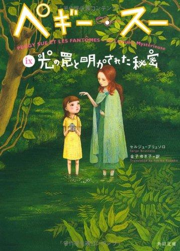Download Peggy Sue et les fantomes: la lumiere mysterieuse [Japanese Edition] PDF