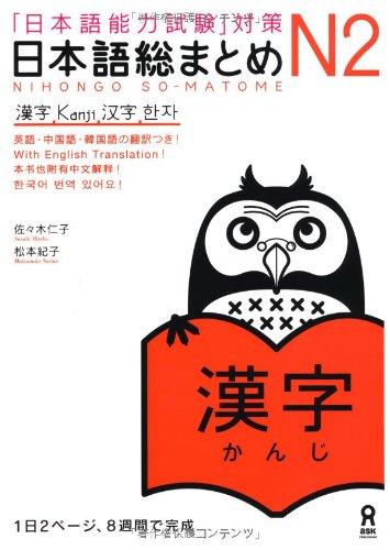 Read Online Nihongo So-matome for the Japanese Language Proficiency Test (JLPT) Level N2, Kanji pdf