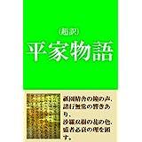 tyouyakuheikemonogatari (Japanese Edition)