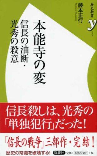 本能寺の変 ~信長の油断・光秀の殺意~ (歴史新書y 9)