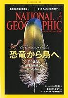 NATIONAL GEOGRAPHIC (ナショナル ジオグラフィック) 日本版 2011年 02月号 [雑誌]
