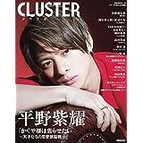 CLUSTER 平野紫耀
