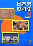 日本史資料集 (日能研ブックス)