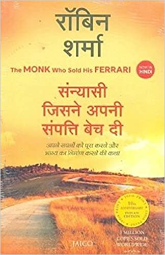 Buy Sanyasi Jisne Apni Sampati Bech Di: The Monk Who Sold His ...