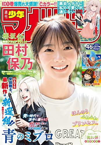 少年マガジン 最新号 表紙画像