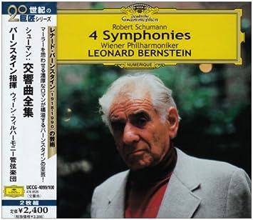シューマン:交響曲全集