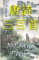 300 Tang Poems: Bilingual Edition English And