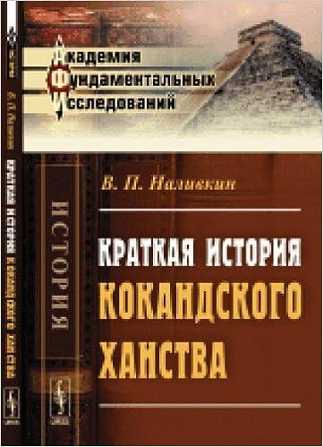 Book Kratkaya istoriya Kokandskogo hanstva