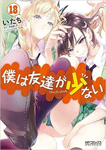 僕は友達が少ない 第01-18巻 [Boku wa Tomodachi ga Sukunai vol 01-18]