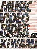 Masked Rider - Complete Video Rider (Kiwami) (3DVDS+DIGI-PACK+BOOKLET) [Japan LTD DVD] AVBA-49831