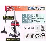 強力バキュームクリーナー 30L 1000W ZD10A /掃除機