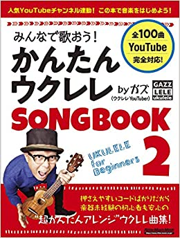 Book's Cover of みんなで歌おう! かんたんウクレレSONGBOOK 2 by ガズ 【全100曲】 (リットーミュージック・ムック) (日本語) ムック – 2020/6/18