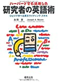 ハーバードでも通用した 研究者の英語術〜ひとりで学べる英文ライティング・スキル