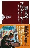 �大�プロゲーマー 論���局�情熱������ (PHP新書) (Japanese Edition)