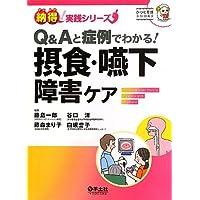 Q&Aと症例でわかる! 摂食・嚥下障害ケア (納得! 実践シリーズ)