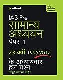 23 Varshoke Adhyayvar Hal Prashan Samanya Adhyyan Paper 1 2017