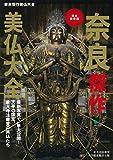 奈良傑作美仏大全 (エイムック 4301)