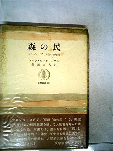 森の民 (1976年) (筑摩叢書)