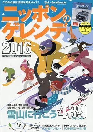 ニッポンのゲレンデ2016 (ブルーガイド・グラフィック)