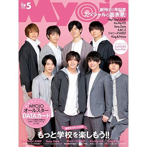 Myojo 2019年5月号 表紙画像