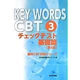 KEY WORDS CBT〈3〉チェックテスト基礎篇 (歯科CBT対策シリーズ)