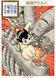 鉄腕アトム(8) (手塚治虫文庫全集)