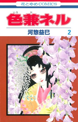 Read Online 色兼ネル 2 (花とゆめCOMICS) PDF