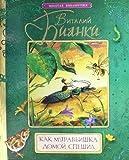img - for Kak Murav ishka domoi speshil book / textbook / text book