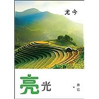 Liang Guang