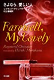 Farewell, My Lovely (Japanese Edition)