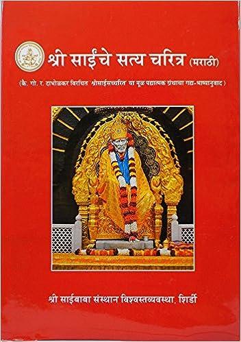 Sai Charitra In Marathi Pdf