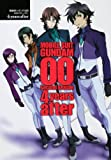 Mobile Suit Gundam 00 Second Season 4years after (2008) ISBN: 4048542575 [Japanese Import]