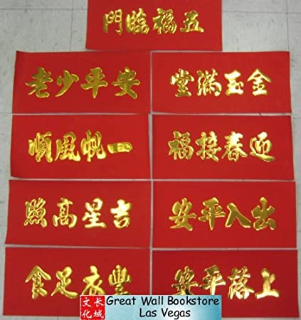 chinese new year red banners fai chun set of 9 different banners