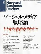 Harvard Business Review (ハーバード・ビジネス・レビュー) 2011年 04月号 [雑誌]