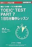 TOEIC TEST PART 7 1nichi 5fun shūchū ressun : Nigate pāto kanzen kokufuku : Hinshutsu 104mon + 5tsu no kihon senryaku : Dokkai mondai taisaku