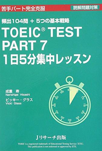 TOEIC TEST PART 7 1nichi 5fun shuchu ressun : Nigate pato kanzen kokufuku : Hinshutsu 104mon + 5tsu no kihon senryaku : Dokkai mondai taisaku