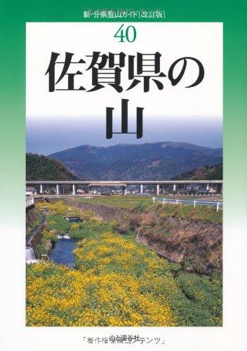 Read Online Sagaken no yama pdf epub