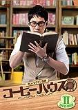 [DVD]コーヒーハウス DVD-BOXII