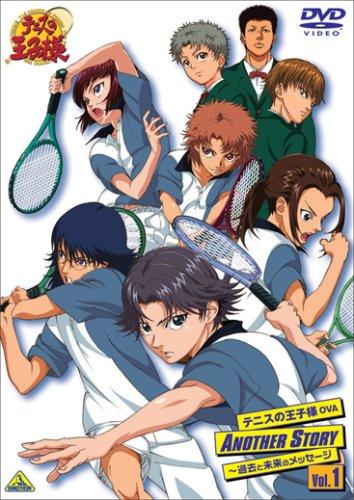テニスの王子様 ANOTHER STORY~過去と未来のメッセージ vol.1