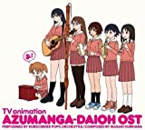AZUMANGA DAIOH ORIGINAL SOUNDTRACK(2CD) by ANIMATION(O.S.T.) (2009-06-24?