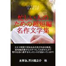 isogashiihitonotamenochoutanpenmeisakubungakushuu: gofundeyomerunihonjunbungaku (isogasiihitonotamenogofundeyomerusiriizu) (Japanese Edition)