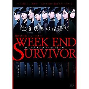 演劇女子部 ミュージカル 「Week End Survivor」