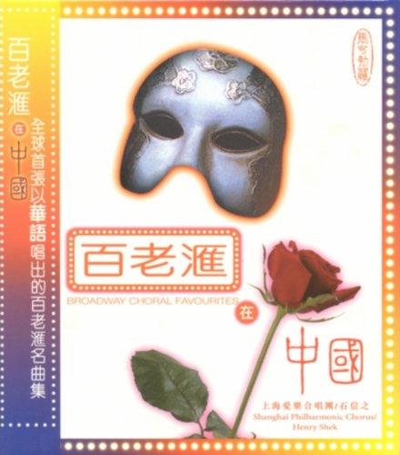 The Phantom of the Opera: Think of Me (Phantom Shanghai)