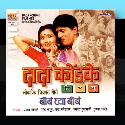 Dada Kondke Hit Songs for Android Free Download - 9Apps