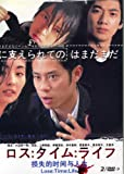 2008 Japanese Tv Series: Loss Time Life