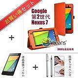 i-Beans(TM) 豪華3点セット Google 第2世代 Nexus 7 用スタンドケース 軽量 薄型 合成皮革レザーケース 新型Nexus 7 2013年度版 カバー オレンジ タッチペンホルダー付き PU Leather Case for The New Nexus 7 高品質光沢液晶保護フィルム+タッチペン(両用タイプ)付属【全11色】(5437-11)