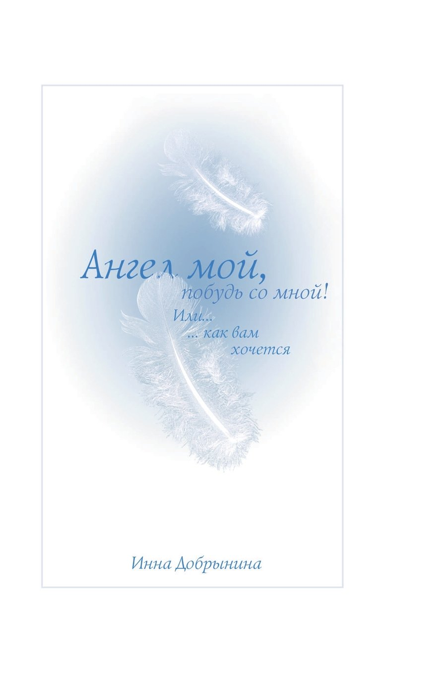 Download My angel, stay with me! Or - the way you want (Russian Edition) ebook