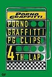 PG CLIPS 4th LAP [DVD]