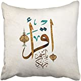 Throw Pillow Cover Square 18x18 Inches Calligraphy of the Words Recite in Name Your Lord Spells Iqraa Arabic Holy with Old Arab Allah Polyester Decor Hidden Zipper Print On Pillowcases